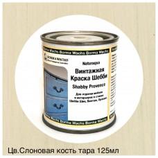 Краска водная SHABBY Provence (тара 125мл) цв. Слоновая кость