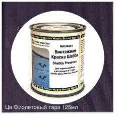 Краска водная SHABBY Provence (тара 125мл) цв. Фиолетовый