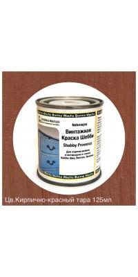 Краска водная SHABBY Provence (тара 125мл) цв. Кирпично-красный