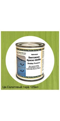 Краска водная SHABBY Provence (тара 125мл) цв. Салатовый