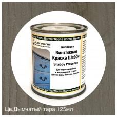 Краска водная SHABBY Provence (тара 125мл) цв. Дымчатый