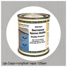 Краска водная SHABBY Provence (тара 125мл) цв. Серо-голубой