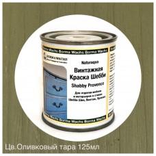 Краска водная SHABBY Provence (тара 125мл) цв. Оливковый