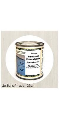 Краска водная SHABBY Provence (тара 125мл) цв. Белый