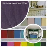 Краска водная SHABBY Provence (тара 375мл) цв. Фиолетовый
