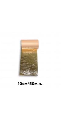 Имитация золотого листа в рулонах 10см х 50м.п.