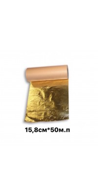 Имитация золотого листа в рулонах 15,8см х 50м.п.