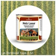 Пропитка для дерева HOLZ LASUR (тара 2,5л) цв. Зеленый (136)
