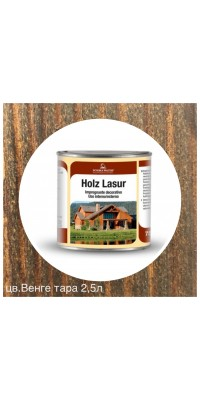 Пропитка для дерева HOLZ LASUR (тара 2,5л) цв. Венге (146)