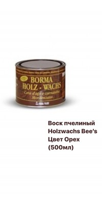 Воск пчелиный Holzwachs Bee's (500мл) цв. Орех
