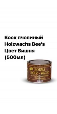 Воск пчелиный Holzwachs Bee's (500мл) цв. Вишня