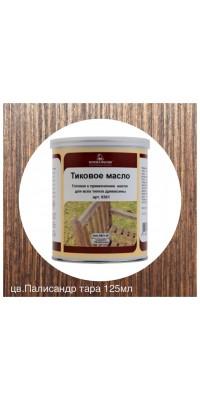 Масло Тиковое для дерева (тара 125мл) цв. Палисандр