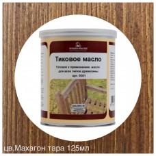 Масло Тиковое для дерева (тара 125мл) цв. Махагон